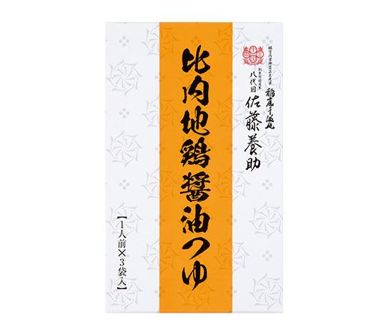 比内地鶏醤油つゆ (アルミパック40g×3袋入)【HP-36】