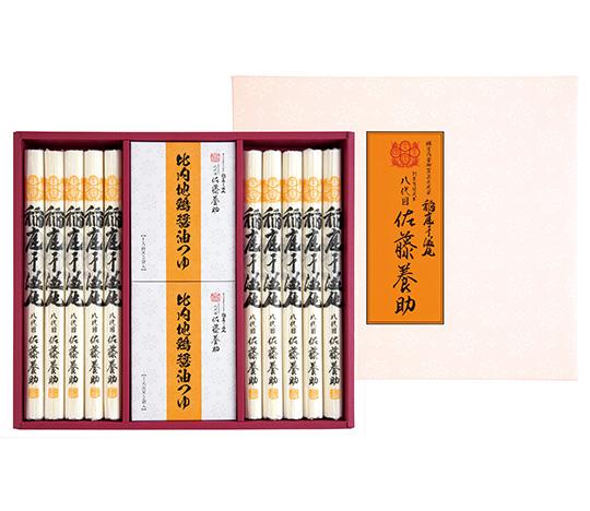 紙化粧箱入り【HY-50】