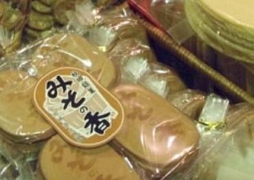 佐藤養助商店 漆蔵資料館 お土産処 お菓子