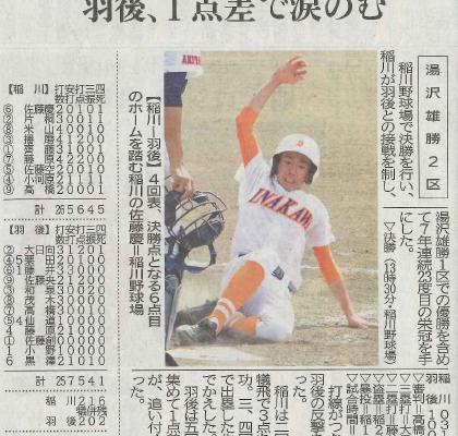 秋田県では第83回全県少年野球大会の地区予選が行われました。