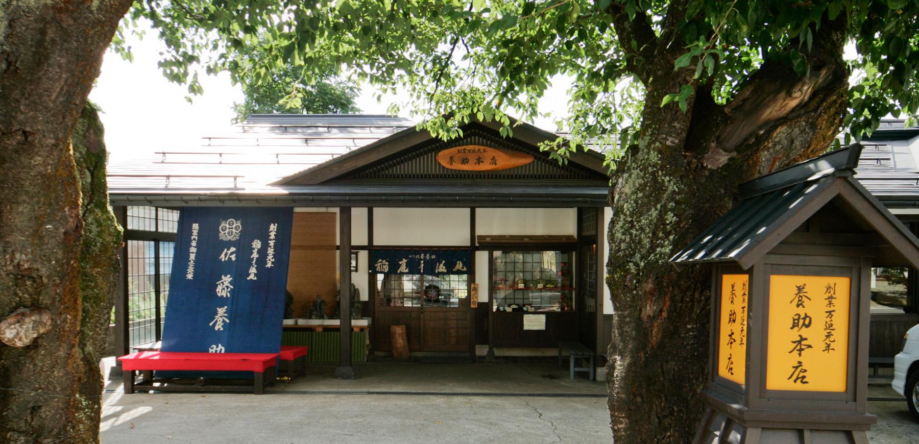 稲庭うどん 佐藤養助 秋田県 総本店 別館
