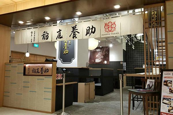 稲庭うどん・旬彩料理 稲庭養助 (シンガポール店)