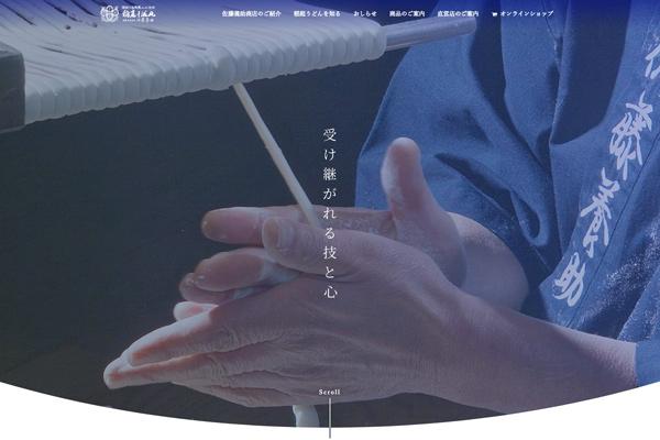 稲庭うどん 佐藤養助 Webサイトリニューアルのお知らせ