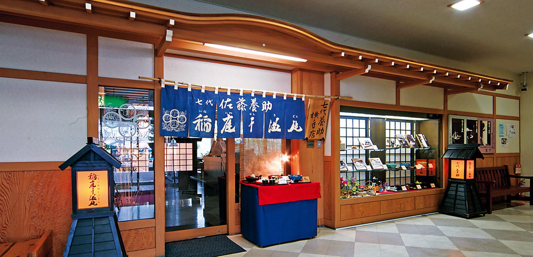 稲庭うどん 佐藤養助 秋田県 横手店