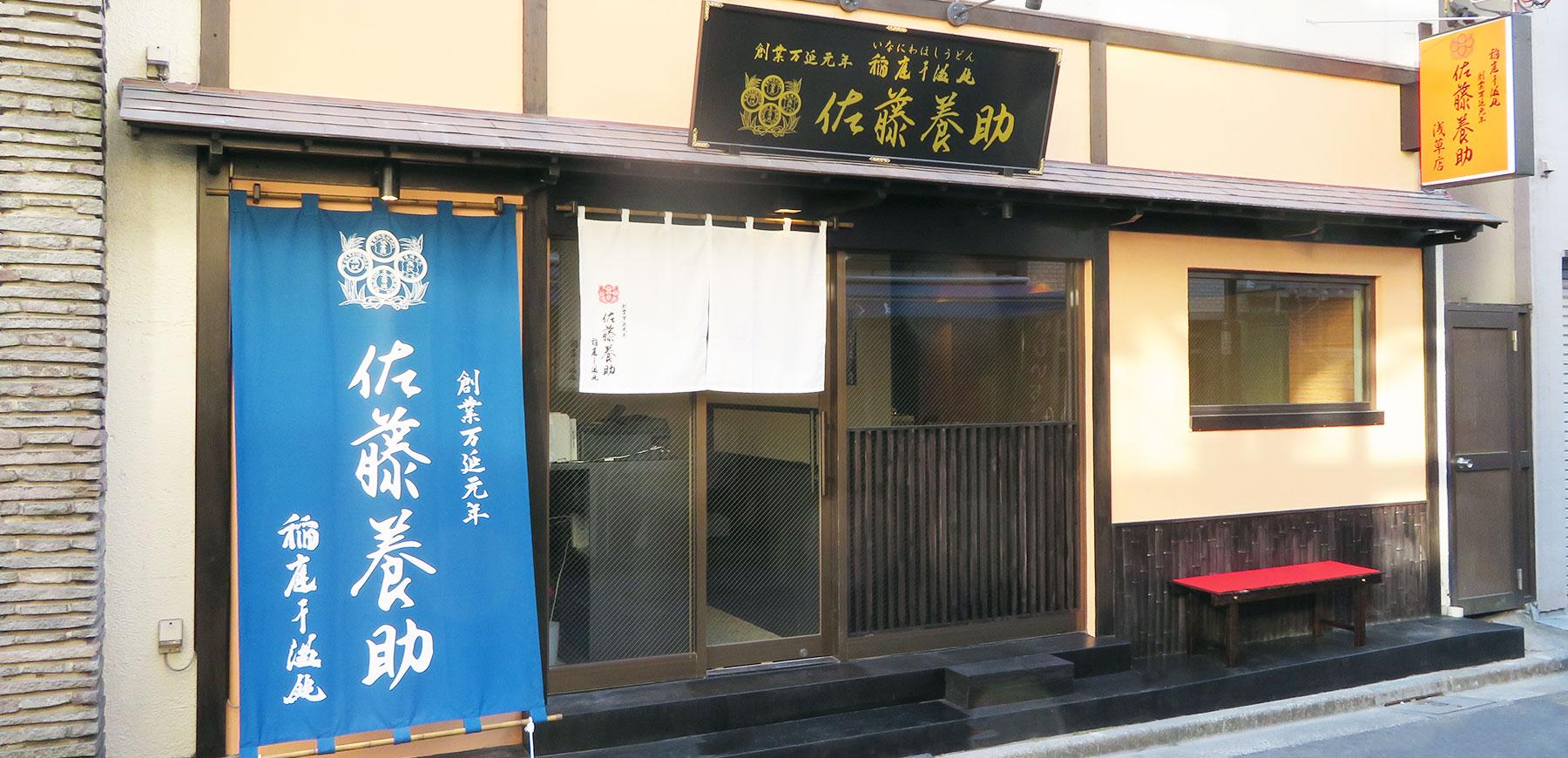 佐藤養助 浅草店