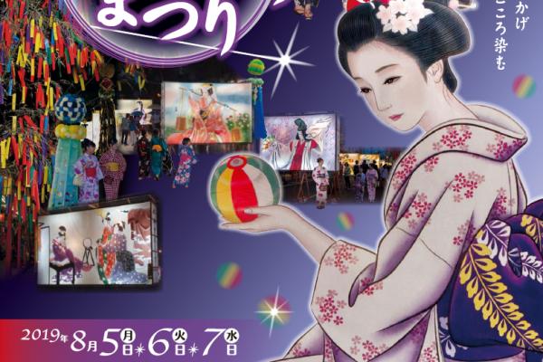 『湯沢七夕絵どうろうまつり』   稲庭うどん 佐藤養助商店