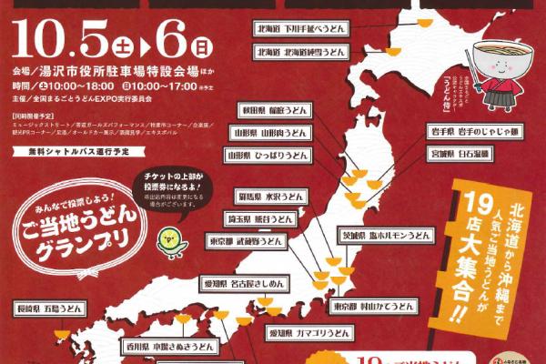 9月定休日のお知らせ   稲庭うどん 佐藤養助商店