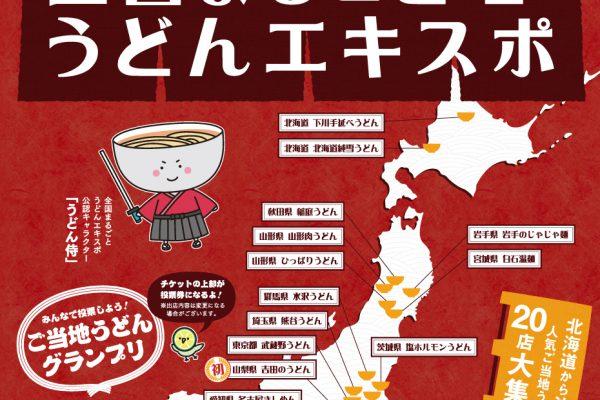 増田 蔵の日   稲庭うどん 佐藤養助商店