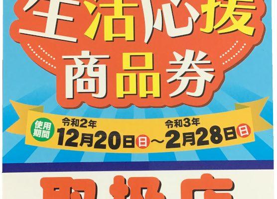 湯沢市生活応援商品券